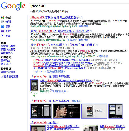 iphone 4g google查詢結果