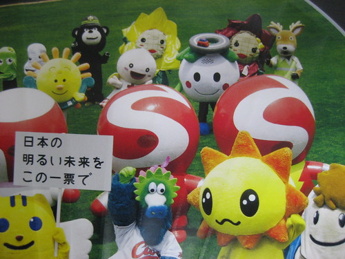 第22回 参議院議員通常選挙 広島2