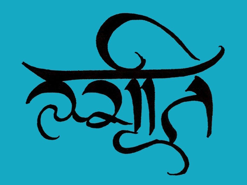 Shanti Sanskrit Symbol Images For Tatouage