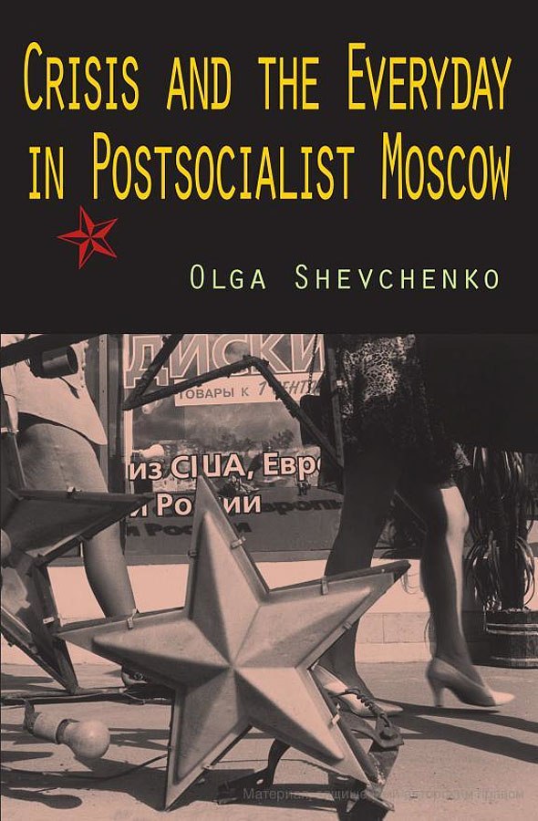 Crisis and the Everyday in Postsocialist Moscow/  Обложка