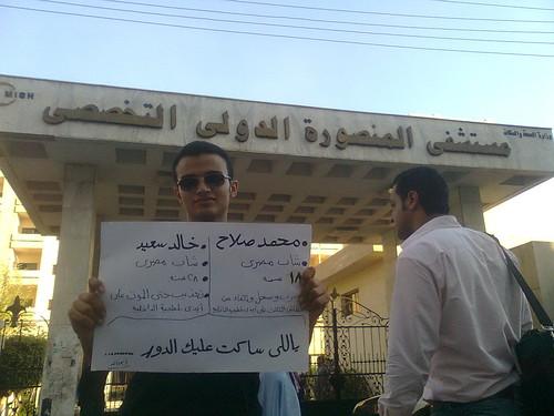 الوقفة التضامنيه مع محمد صلاح امام مستشفى الدولى التخصصى بالمنصوره 13