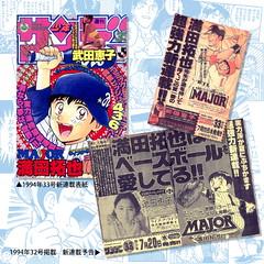 100630(2) - 漫畫家滿田拓也的生涯代表作《棒球大聯盟 MAJOR》即將在7月7日刊出連載最終回!(2/2)