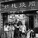 -Siu Mei-, Canton, China  20100711 1250061.jpg