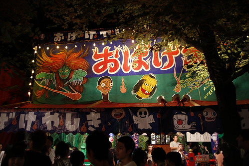 The Haunted House at Mitama Matsuri, Yasukuni Temple