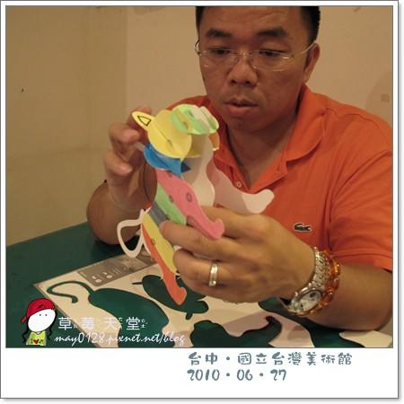 台中國美館33-2010.06.27
