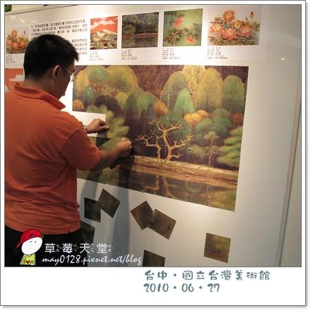台中國美館67-2010.06.27