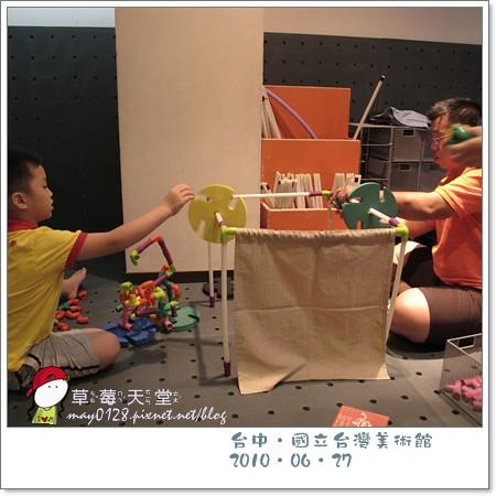台中國美館55-2010.06.27