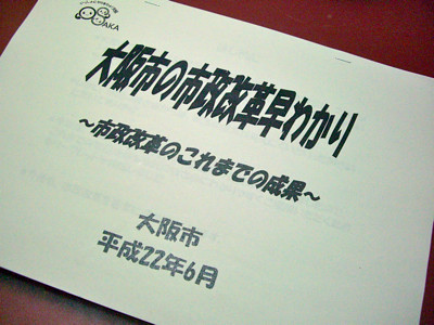 大阪市の市政改革早わかり