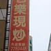 食-20100713-府城-老樂現炒