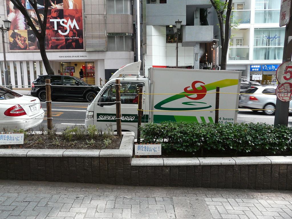 Shibuya Greening Project - 「街をきれいに!」