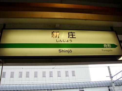 新庄駅/Shinjo Station