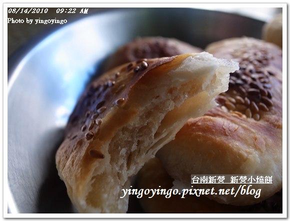 台南新營_新營小燒餅990814_R0014229