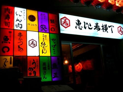 恵比寿横町