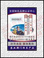 无假货网提供中国化肥资讯网合格证防伪标签
