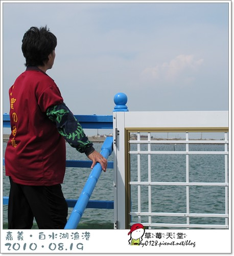 白水湖漁港124-2010.08.19