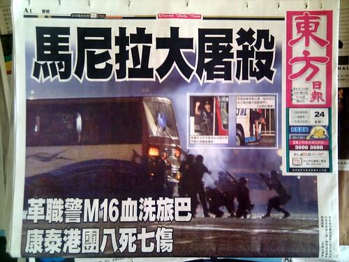 Oriental Post 東方日報