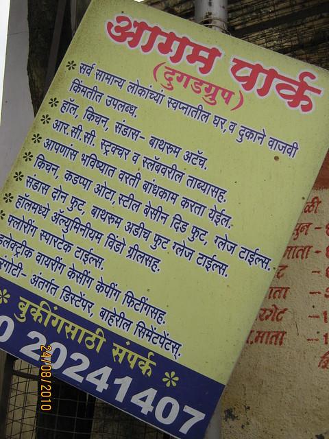 Bungalow Plots at Jambhulwadi & Mangadewadi, Katraj PuneIMG_2483