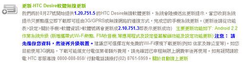 HTC Desire Android 2.2 OTA