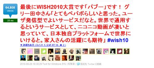 wish2010 twitraq