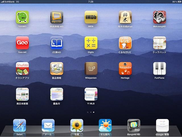 両親用iPadにインストールしたアプリセット-2/2 (最終版)