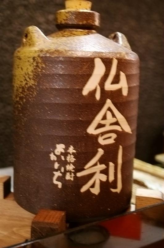 Busshari in Kanji