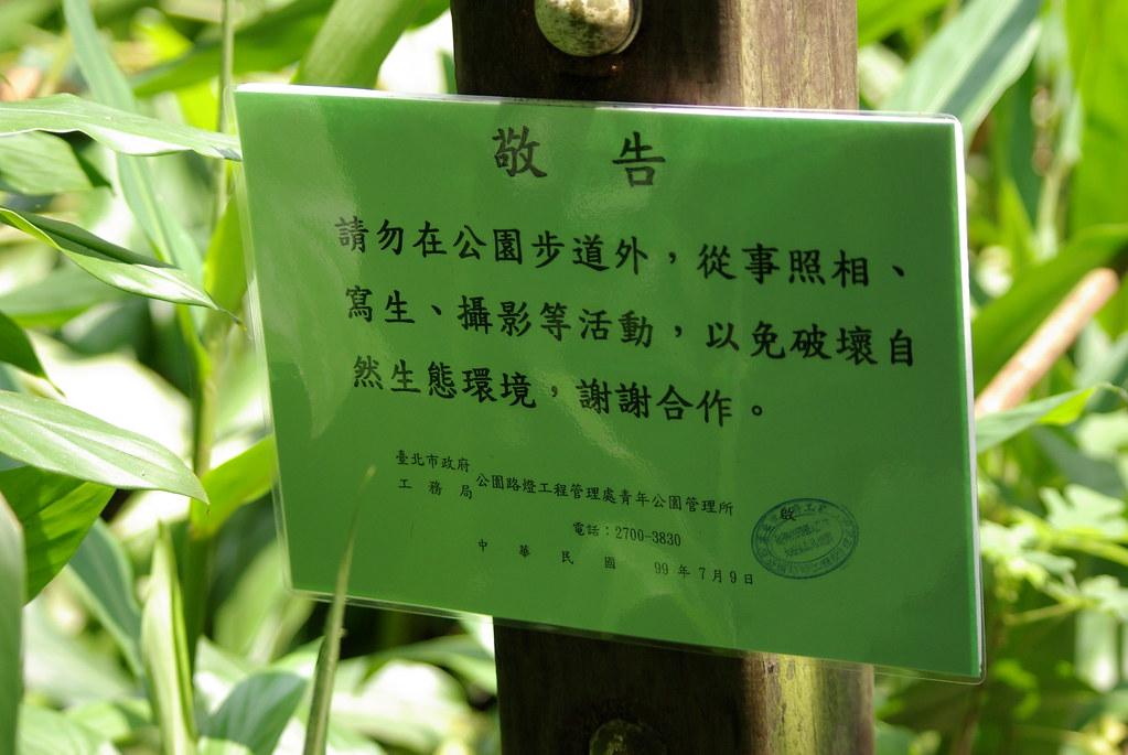 富陽生態公園被破壞