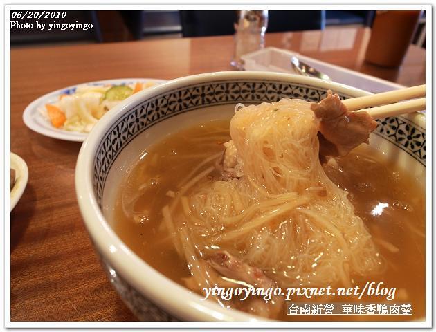 台南新營_華味香鴨肉羹990620_R0013086