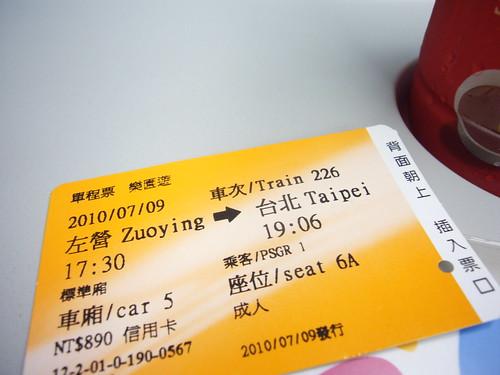 20100709-20100711台北三日慢遊