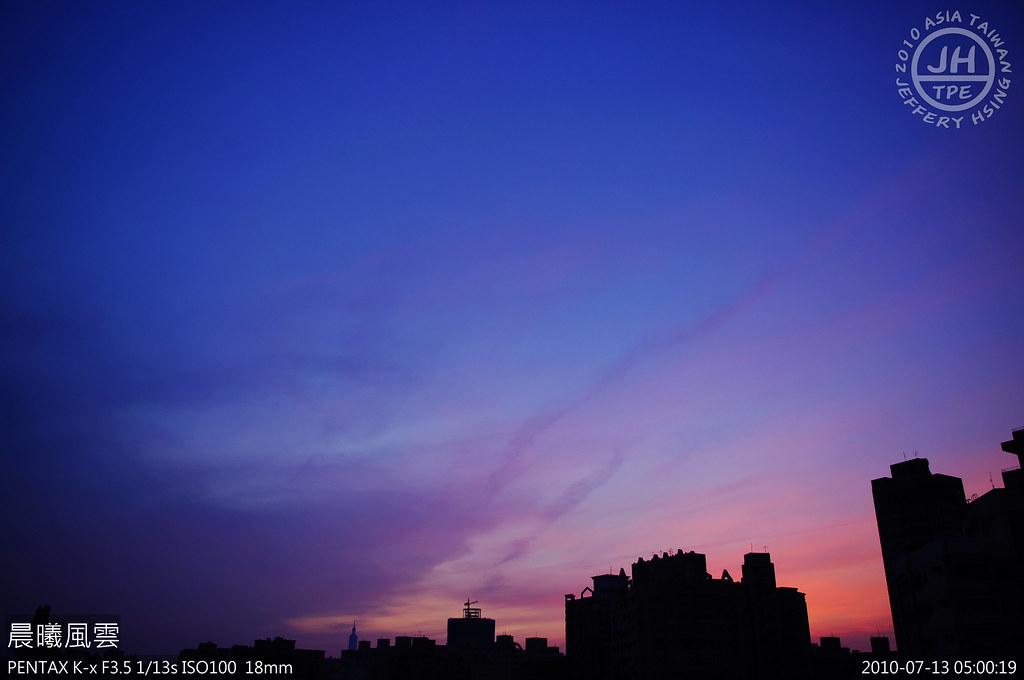 2010_0713晨曦風采(一張流)
