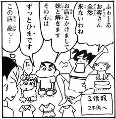 100716 - 繼承「臼井儀人」遺志的嶄新漫畫版《新クレヨンしんちゃん》確定從8月5日起正式連載!(2/2)