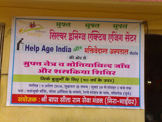 Eye Camp Banner in Hindi