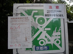 Bike Towing Warning Kyoto