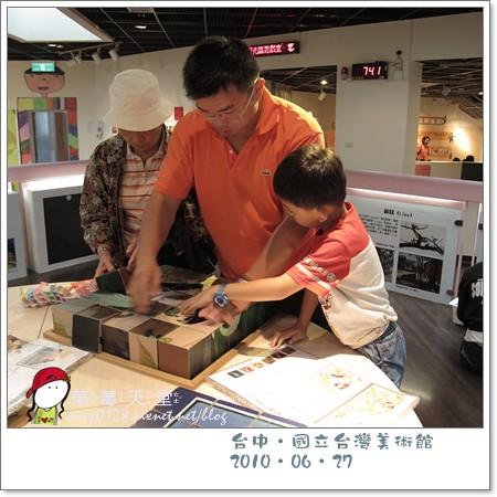 台中國美館59-2010.06.27