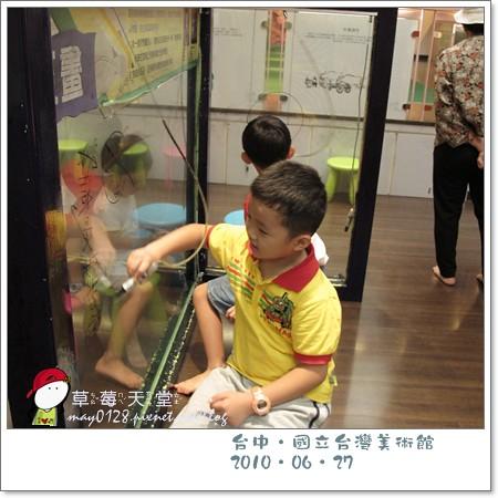 台中國美館18-2010.06.27