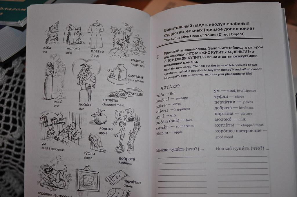 Умные Русские Книжки