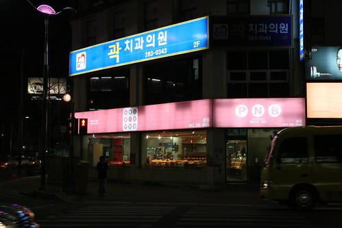 Jeonju Choco Pie