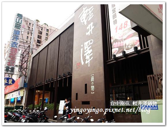 輕井澤鍋物990801_R0014040