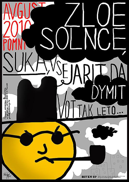 zloe_solnce