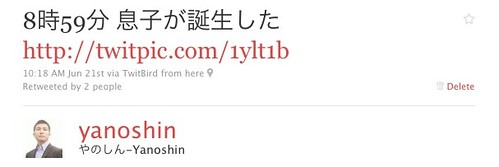 Twitter _ やのしん-Yanoshin_ 8時59分 息子が誕生した http___twitp ...