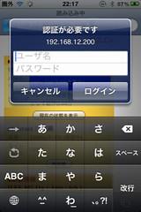 光ポータブル、設定画面へのログイン