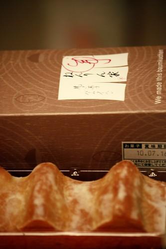 ねんりん家 焼き芋クーヘン