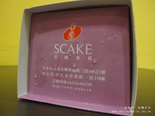 香帥蛋糕盒側面