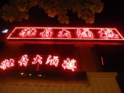 The Peony Restaurant