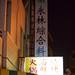 食-20100808-府城-永林綜合料理
