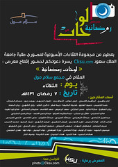 "(   ) -   "" "" (Al HaNa Al Junaidel  =)) Tags: hana               canon450d         aljunaidel"
