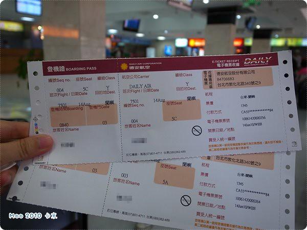 台東機場-01