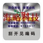 石家庄市海略科技提供刮开式激光防伪标签