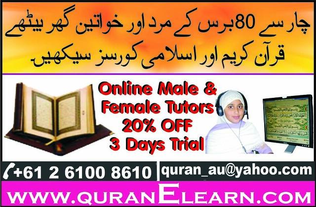 Quraan ad p post(Australia) by wwwquranElearncom