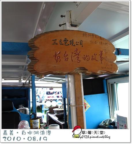 白水湖漁港16-2010.08.19