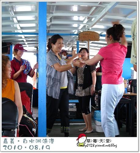 白水湖漁港21-2010.08.19